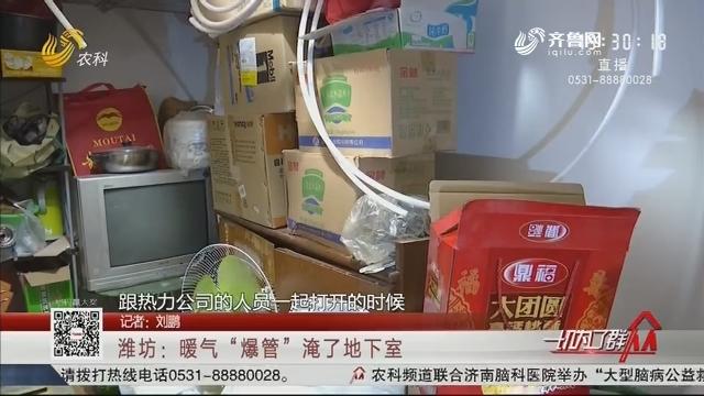 """潍坊:暖气""""爆管""""淹了地下室"""