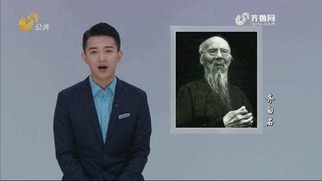 百年巨匠齐白石第一期——《光阴的故事》20201214