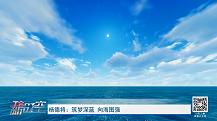 工会新时空丨杨德将:筑梦深蓝   向海图强