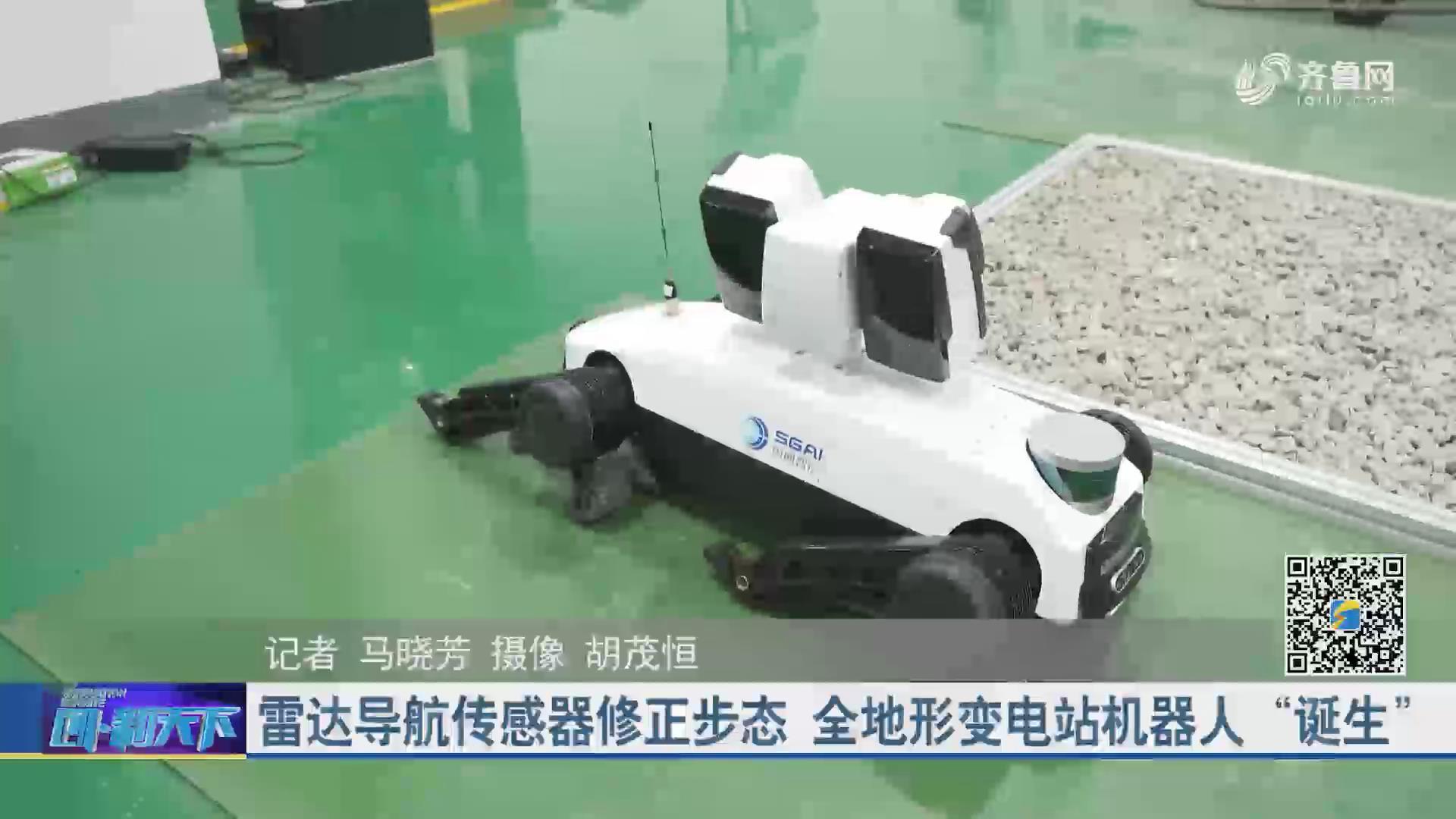 """雷达导航传感器修正步态 全地形变电站机器人""""诞生"""""""