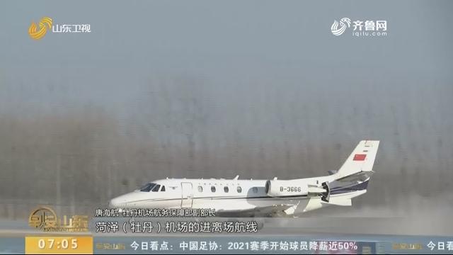 菏泽牡丹机场开始校验飞行