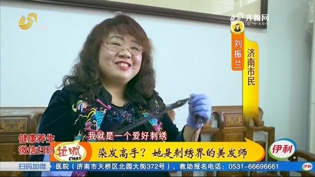济南:100%头发丝作线 绣出新花样