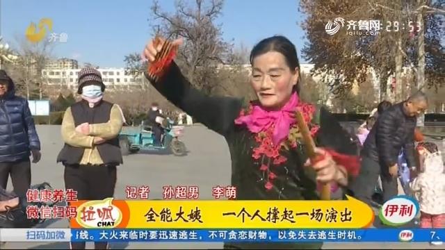 淄博:叱咤公园的阿姨!一个人能演一台晚会?