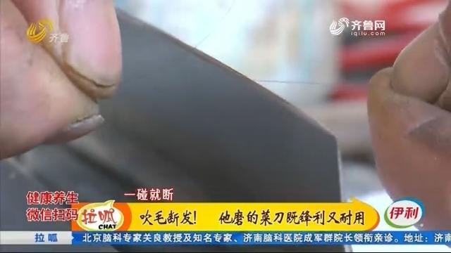 """高密:大隐隐于市 """"磨刀侠""""寻传人"""