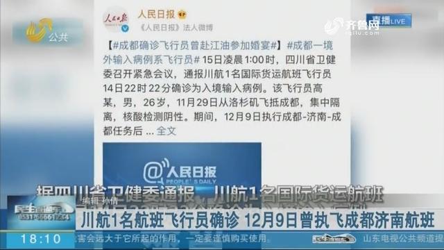 川航1名航班飞行员确诊 12月9日曾执飞成都济南航班