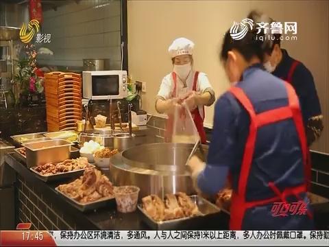 20201215《你消费我买单之食话食说》:快餐里的老味道(潍坊)