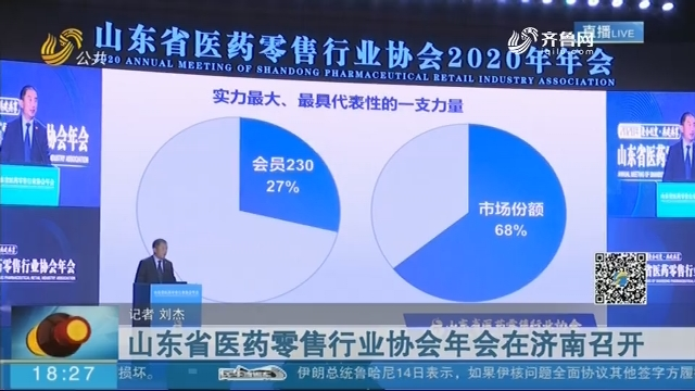 山东省医药零售行业协会年会在济南召开