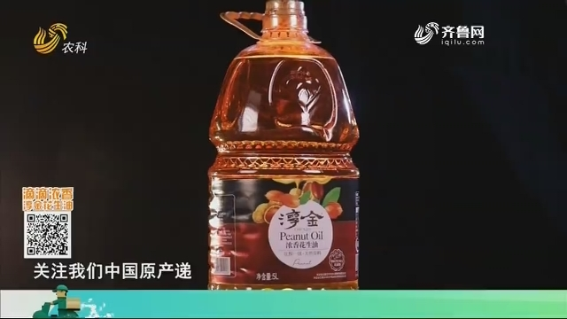 20201215《中国原产递》:花生油