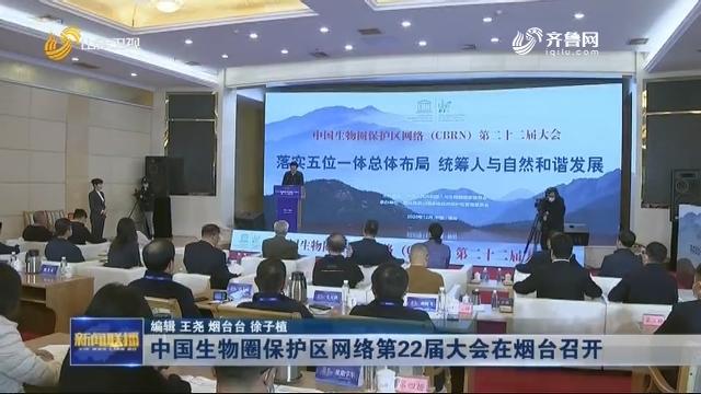 中国生物圈保护区网络第22届大会在烟台召开