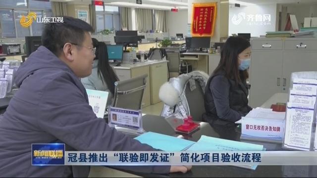 """冠县推出""""联验即发证""""简化项目验收流程"""