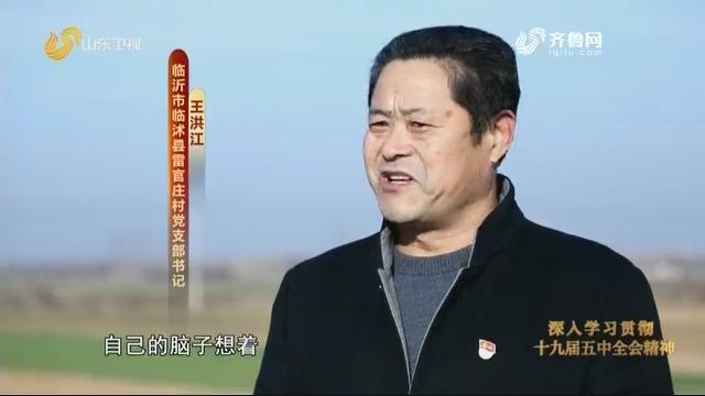 """20201215《齐鲁先锋》:王洪江——""""地瓜书记""""的强村路"""