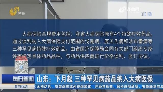 山東:下月起 三種罕見病藥品納入大病醫保