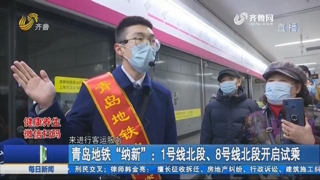 """青島地鐵""""納新"""":1號線北段、8號線北段開啟試乘"""