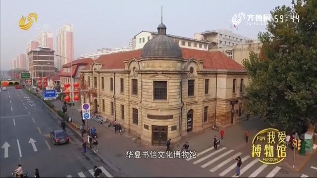 华夏书信文化博物馆——《光阴的故事》我爱博物馆 20201215