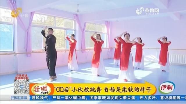 """寿光:""""婀娜胖小伙""""教跳舞"""