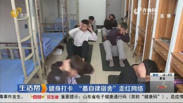 """健身打卡""""最自律宿舍""""走红网络"""