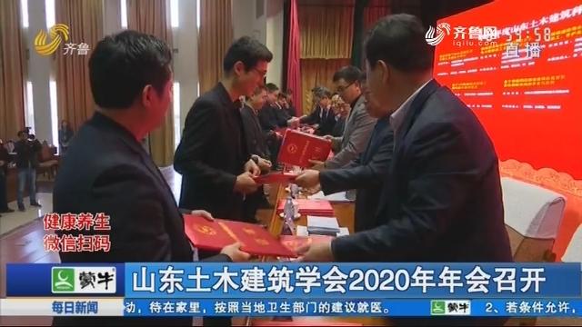 山東土木建筑學會2020年年會召開