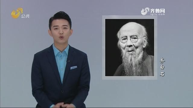 百年巨匠齐白石第二期——《光阴的故事》20201216