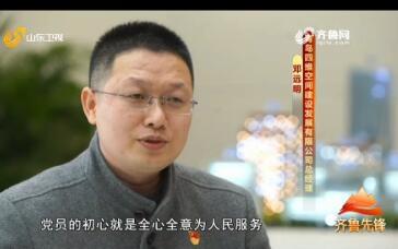 20201216《齐鲁先锋》:邓远明——攻坚克难 奋勇向前