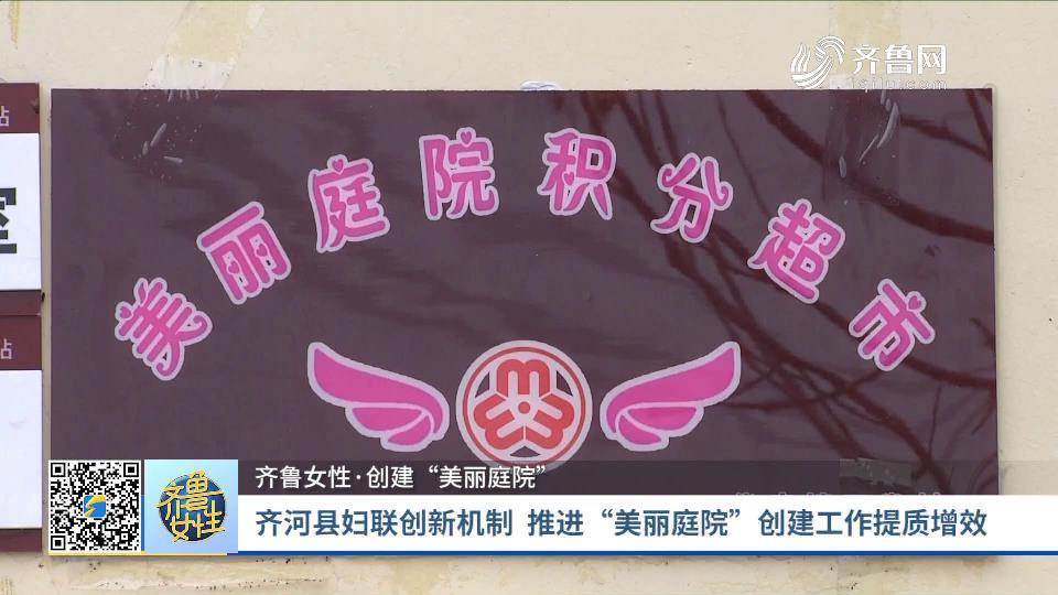 """齐河县妇联创新机制  推进""""美丽庭院""""创建工作提质增效"""