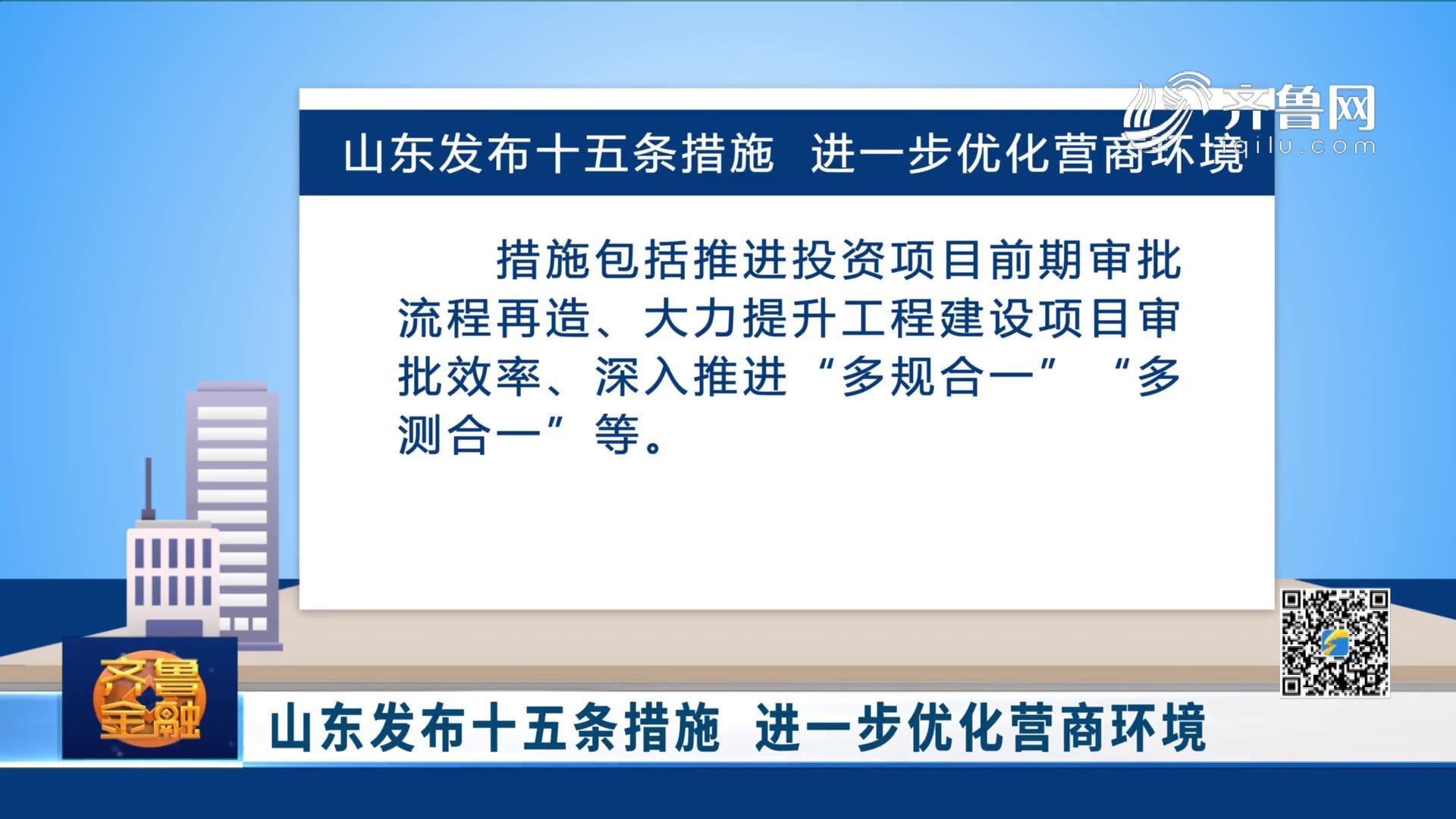 山东发布十五条办法 进一步优化营商环境《齐鲁金融》20201216播出
