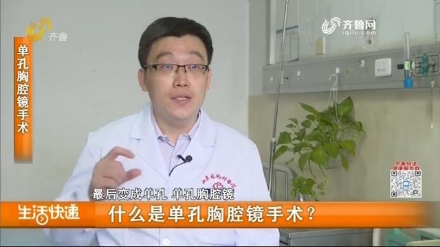 什么是单孔胸腔镜手术?