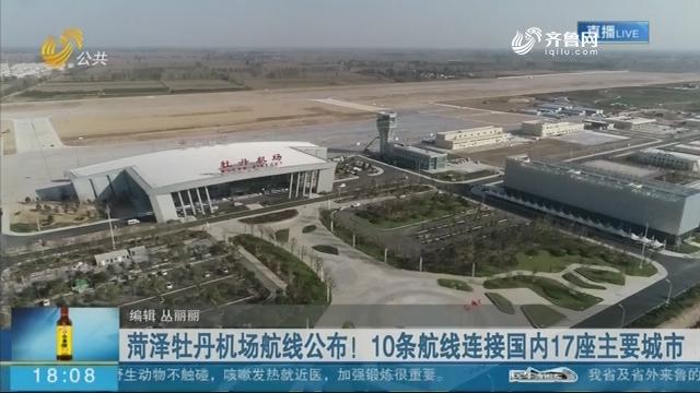 菏泽牡丹机场航线公布!10条航线连接国内17座主要城市