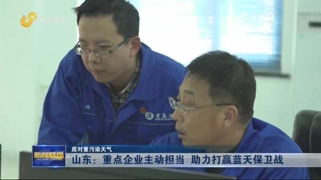 【应对重污染天气】山东:重点企业主动担当 助力打赢蓝天保卫战