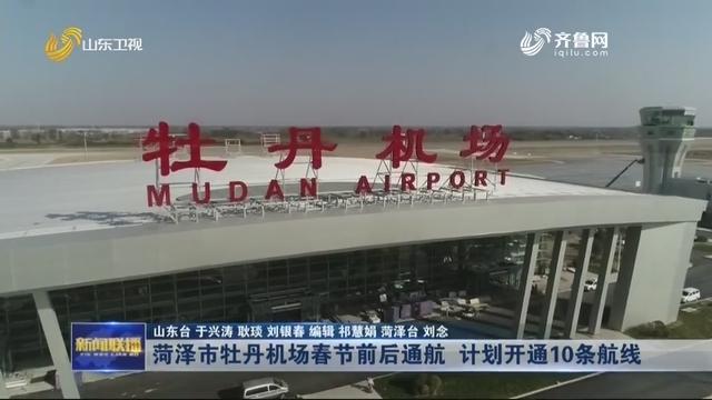 菏泽市牡丹机场春节前后通航 计划开通10条航线