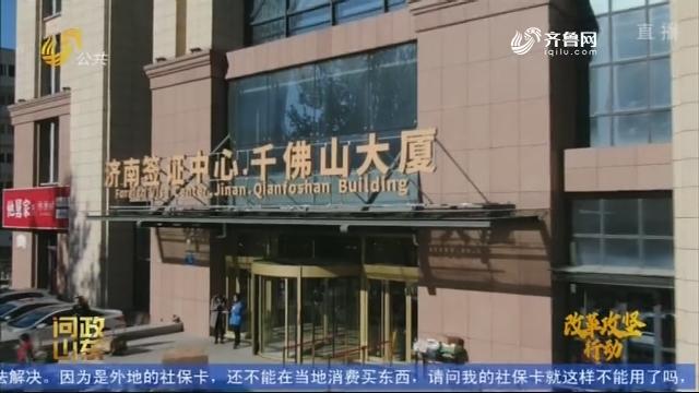 【问政山东】承诺补贴不到位 济南签证中心运营企业发愁