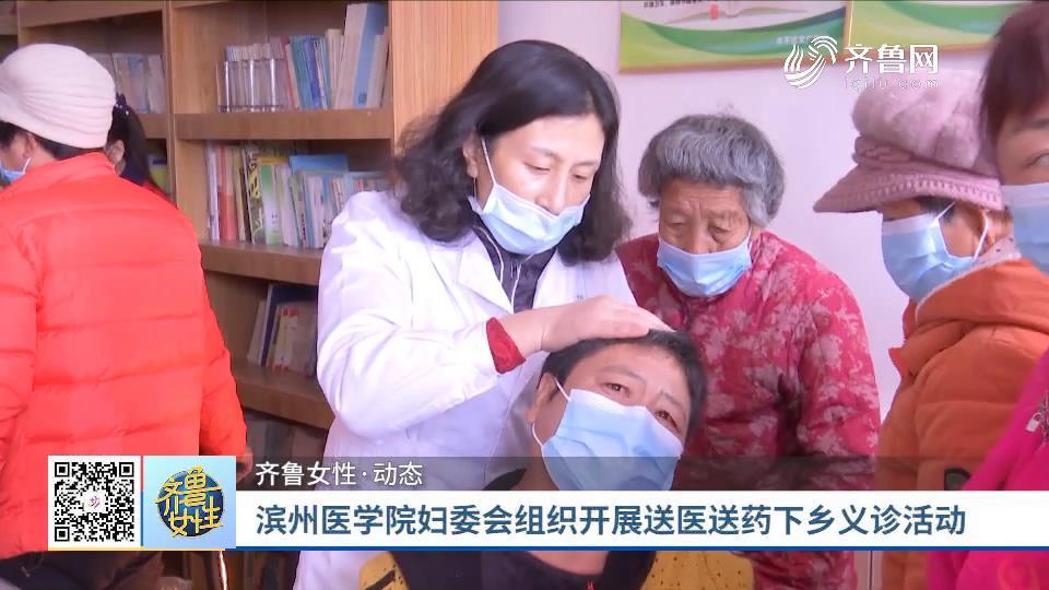 滨州医学院妇委会组织开展送医送药下乡义诊活动