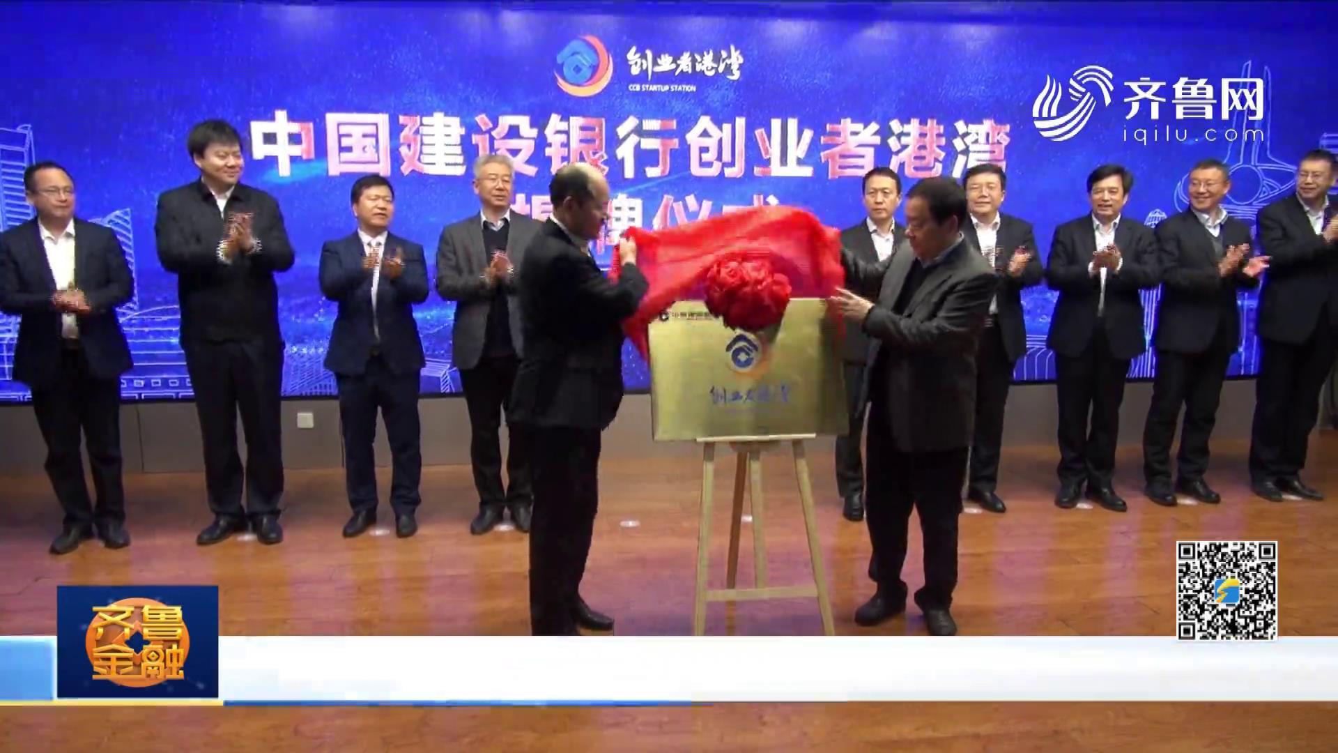 济南:中国建设银行创业者港湾成立《齐鲁金融》20201216播出