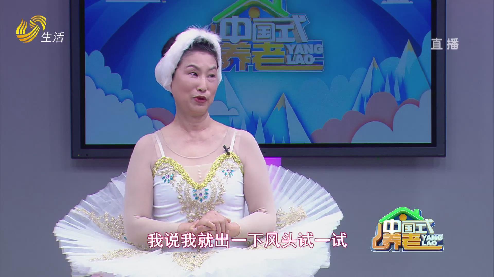 中国式养老-重拾儿时梦,花甲老人挑战芭蕾