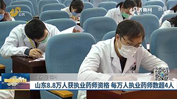 山东8.8万人获执业药师资格 每万人执业药师数超4人