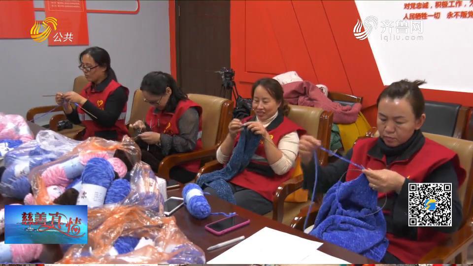 慈善真情:爱心编织温暖冬天