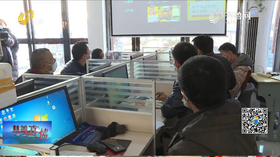 慈善真情:单县——举办电子商务培训 拓宽残疾人就业渠道