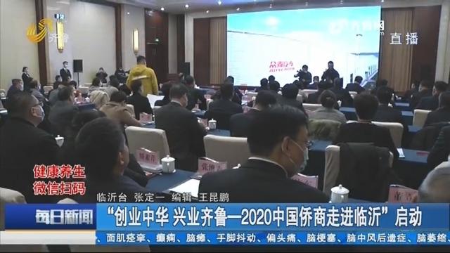 """""""创业中华 兴业齐鲁——2020中国侨商走进临沂""""启动"""