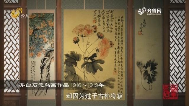 百年巨匠齐白石第三期——《光阴的故事》20201218