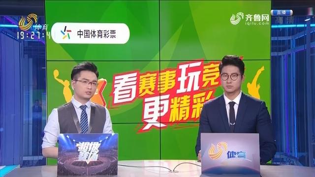 浙江稠州金租VS山东西王(上)