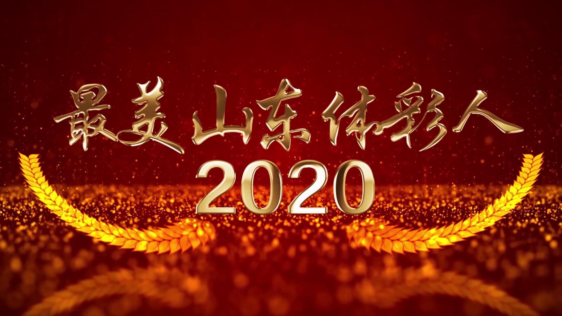 2020最美山东体彩人——解娇民