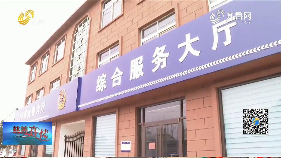 慈善真情:聊城阳谷民警为精神障碍男子恢复户口