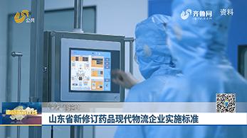 山东省新修订药品现代物流企业实施标准