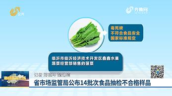 省市场监管局公布14批次食品抽检不合格情况