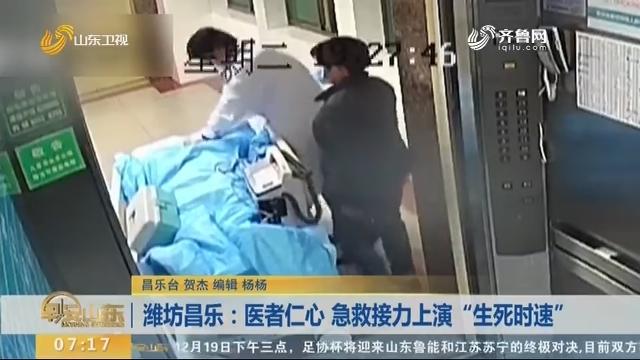 """潍坊昌乐:医者仁心 急救接力上演""""生死时速"""""""