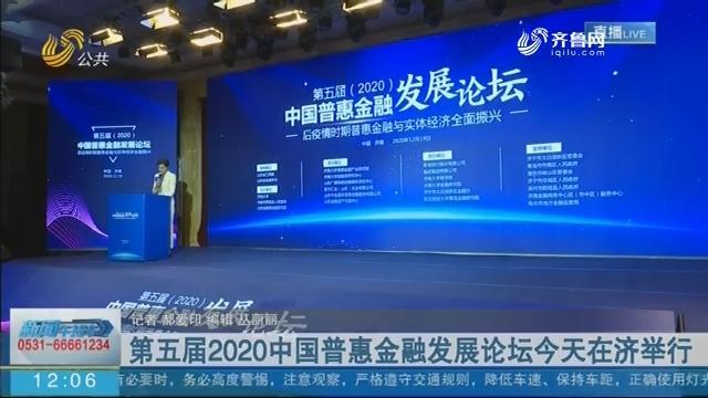 第五届2020中国普惠金融发展论坛今天在济举行