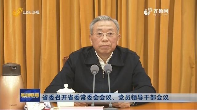 省委召开省委常委会会议、党员领导干部会议