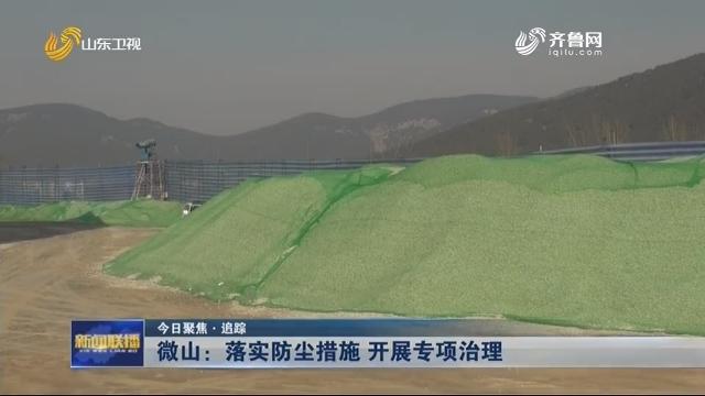 【今日聚焦·追踪】微山:落实防尘办法 开展专项治理