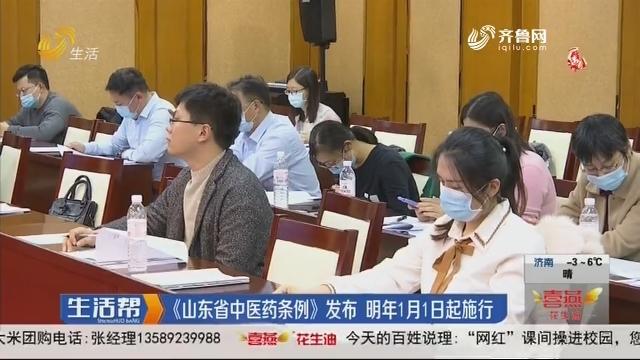 《山东省中医药条例》发布 明年1月1日起施行