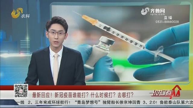 最新回应!新冠疫苗谁能打?什么时候打?去哪打?