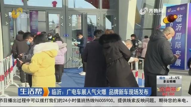 临沂:广电车展人气火爆 品牌新车现场发布